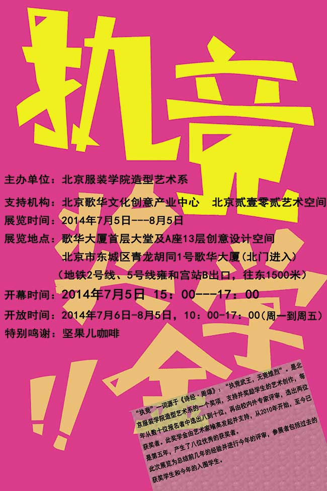 """ZhiJing"" Contemporary art award"