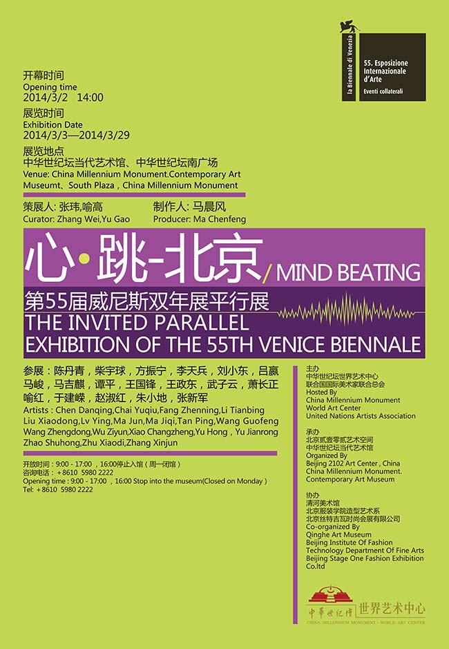"""Mind.Beating-Beijing""-55th International Venice Art Biennale. Collateral Event"