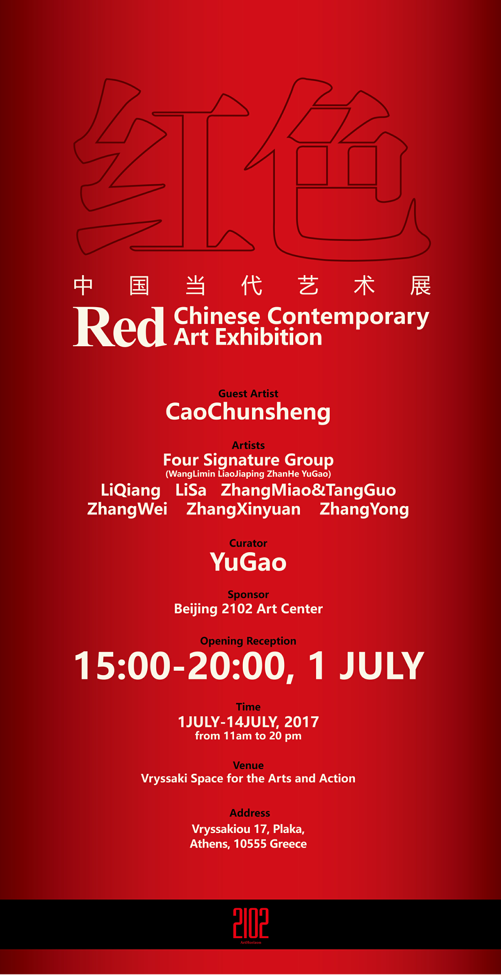 RED ——Chinese Contemporary Art Exhibition