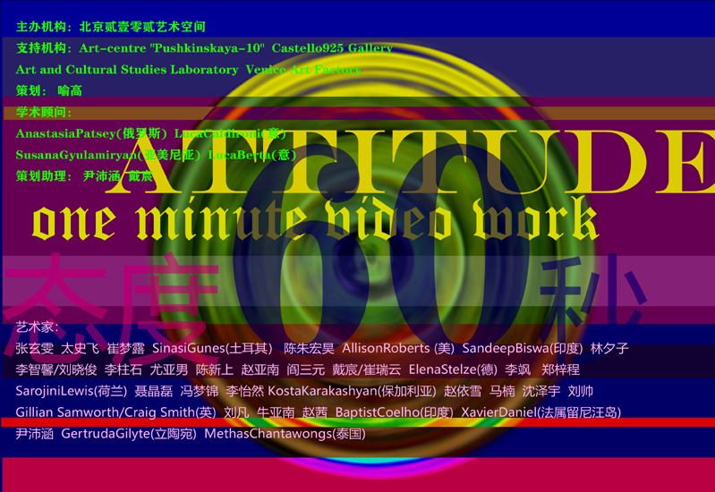 """Attitude-60S""online video work exhibition"